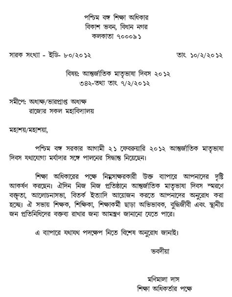 bangladeshi students are getting affected by choti word