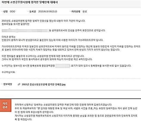 Complaint Letter Media X새끼 김치x들 조롱한 일베 소방공무원 최후 국민일보