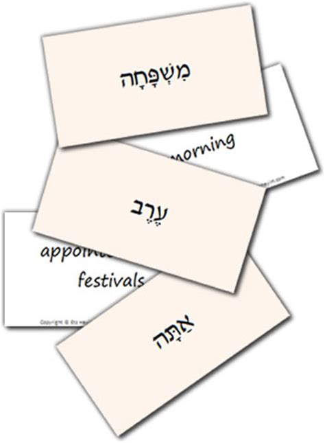 printable hebrew flash cards hebrew vocabulary flash cards etz hayim quot tree of life quot