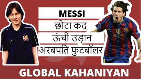 messi biography in hindi messi history life story in hindi documentary