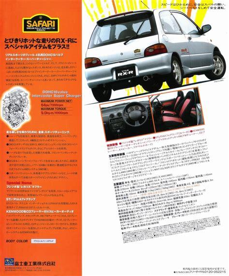 Sriping Rx Spesial 1995 play with legacy rs 1995年5月 ヴィヴィオrx r スペシャルバージョン カタログ 2