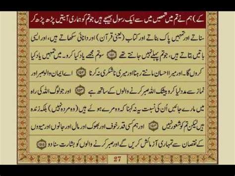 digital quran recitation translation urdu download quran para 2 with urdu translation recitation mishary