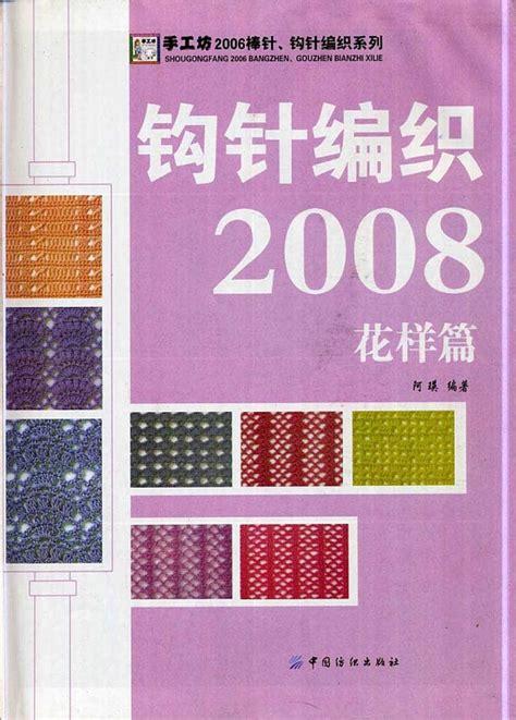 pattern book online crochetpedia crochet books online japanese 2008 crochet