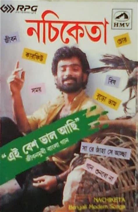 hindi film gan ei besh bhalo achi nachiketa kolkatar bangla gaan