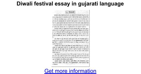 Diwali Essay In by Essay On Diwali In Docoments Ojazlink