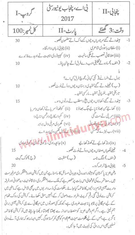 paper pattern bsc punjab university past papers punjab university 2017 ba part 2 punjabi group 1