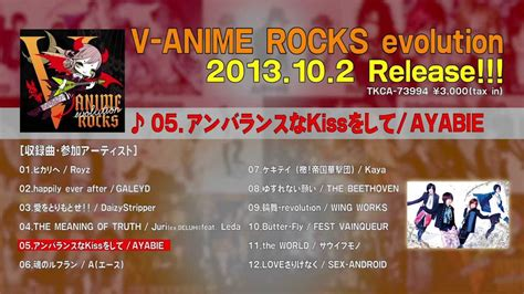 V Anime Rocks Evolution by ダイジェスト V A V Anime Rocks Evolution Digest