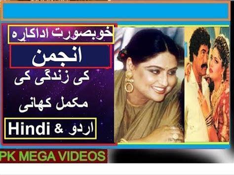 punjabi film actress anjuman best of anjuman yousaf khan flv doovi