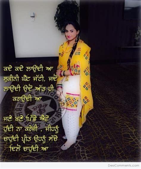 ghaint jatti status in punjabi ghaint jatti desicomments com