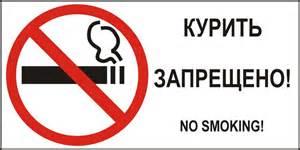 приказ минздрава о запрете курения 2014