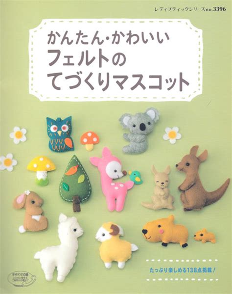 felt pattern book download translation requests felt toys for judy japanese