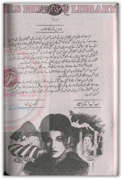 maryam books tum akhri jazeera ho by umme maryam episode 31 to 39 pdf