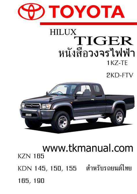 wiring diagram toyota hilux k grayengineeringeducation