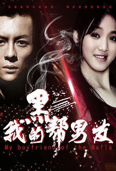 film mandarin mafia my boyfriend of the mafia 2016 china film cast