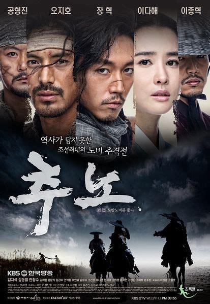 judul film korea hot kerajaan the slave hunter chuno daftar episode sinopsis drama