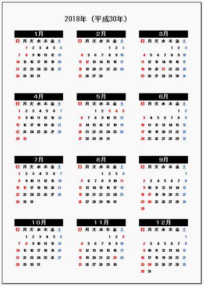 kalender layout photoshop 2018年 平成30年 の年間カレンダー 私用や仕事用などexcelで自由に編集 無料でダウンロードできる