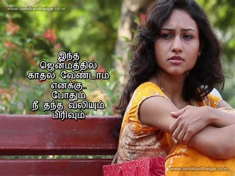 oodal koodal kavithaigal tamil images download tamil kavithai tamil kavithai images love kavithai in