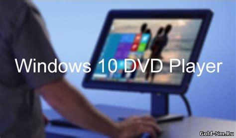 Dvd Installer Windows 10 All In One Terbaru Komputer Laptop всё о новинках microsoft лицензионные ключи на gold nm новости microsoft