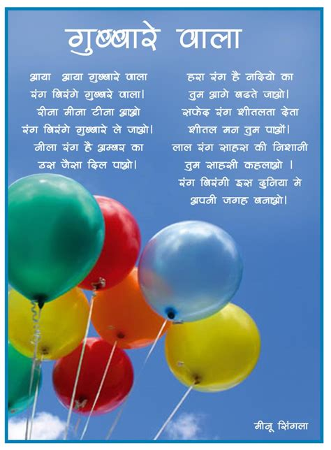 akshar hindi poems gubarray wala  ballon man