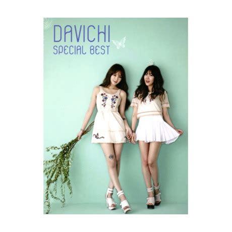 Cd Davichi Mini Album Davichi Hug special best 2cd gt davichi gt 佳佳唱片行