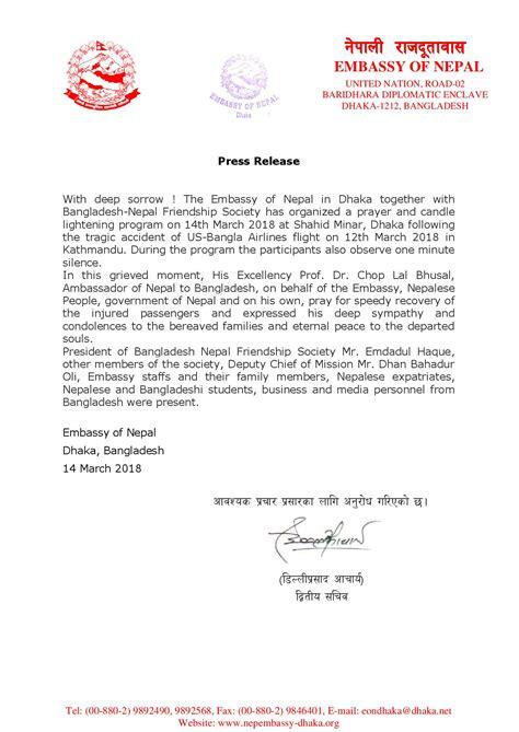 Mofa Dhaka by Press Release Regarding The Prayer Program Organized By