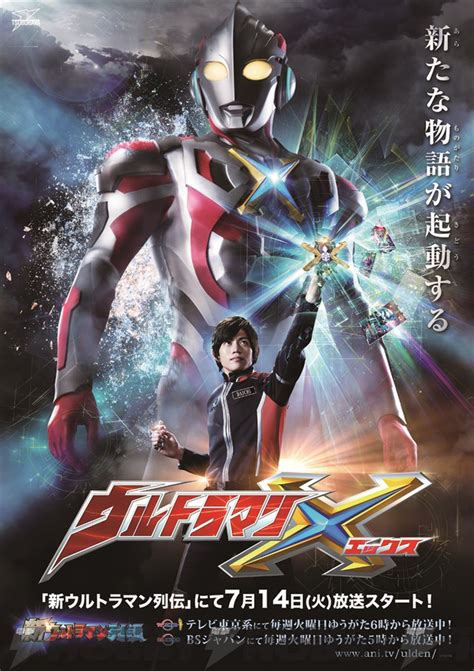 film ultraman nex crunchyroll quot ultraman x quot theatrical film coming in
