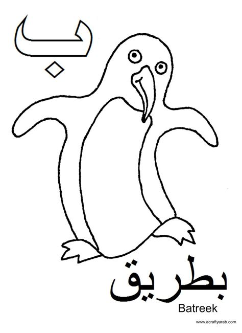 arabic alphabet coloring  coloring pages  pinterest