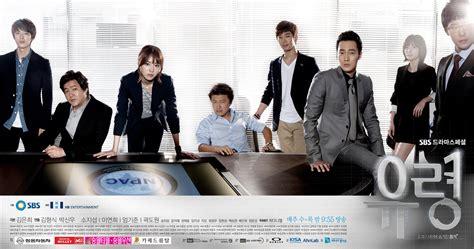 film ghost drama korea ghost drama korean drama 2012 유령 hancinema