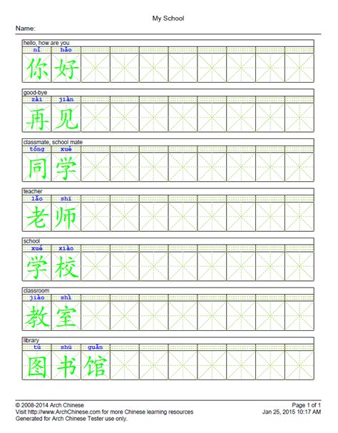 printable chinese writing paper arch chinese faqs