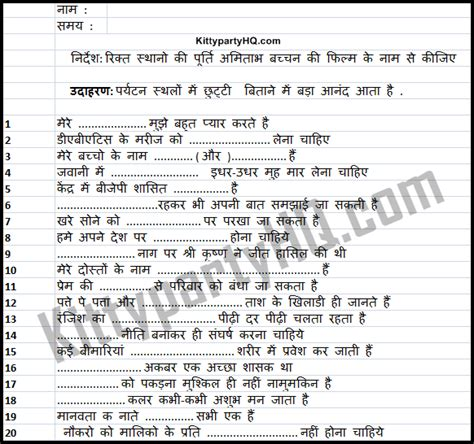 theme names in hindi kitty party bollywood theme party game written in hindi