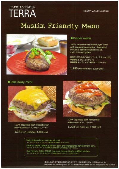 new year menu 2016 halal hotels sapporo started new muslim friendly menu quot halal