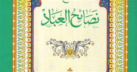 Nashaihul Ibad Jilid I perpustakaan santri kitab syarah nashaihul ibad