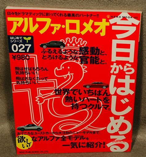 japanese book alfa romeo start from today 171 alfa romeo