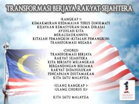 lagu tema hari kebangsaan 2014 transformasi berjaya rakyat sejahtera youtube