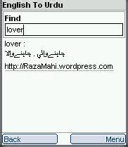 theme meaning in urdu dictionary nokia mobile dictionary free download english to urdu