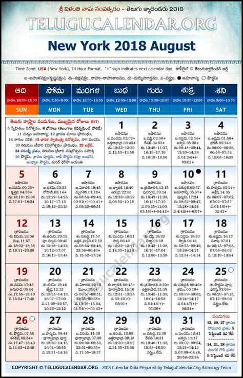york telugu calendars  august
