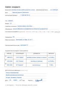 электронная форма заполнения резюме