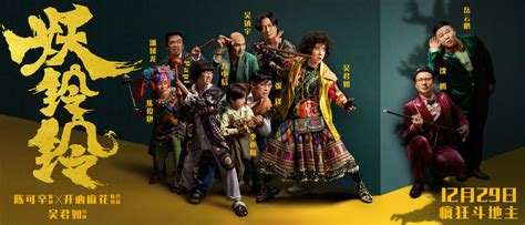 film horor komedi china goldbuster film komedi china dengan plot reproduksi