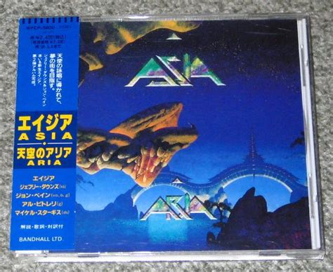 asia are you big enough asia records lps vinyl and cds musicstack