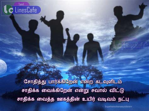 oodal koodal kavithaigal tamil images download j 707 1 natpu kavithai images download tamil linescafe com