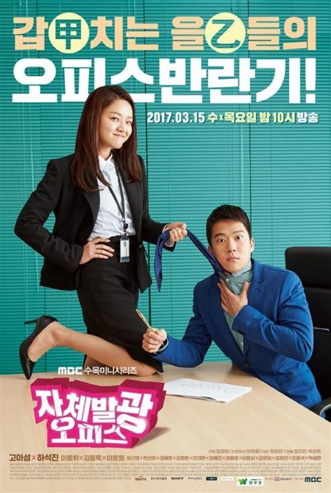 dramacool school 2015 bride of the water god eng sub 2017 korean drama watch