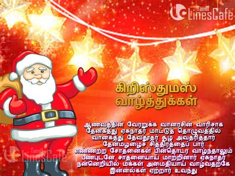 bright christmas hd wallpapers tamil linescafe