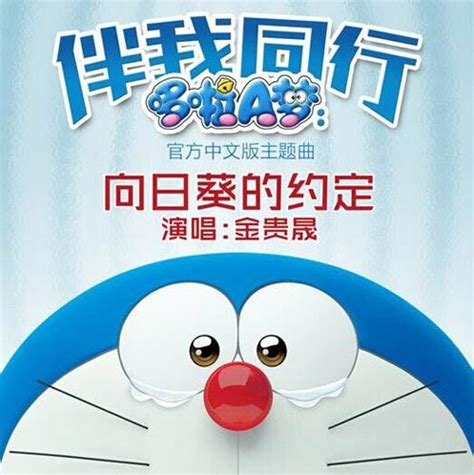 themes song doraemon theme song of doraemon hit a hit in china culture