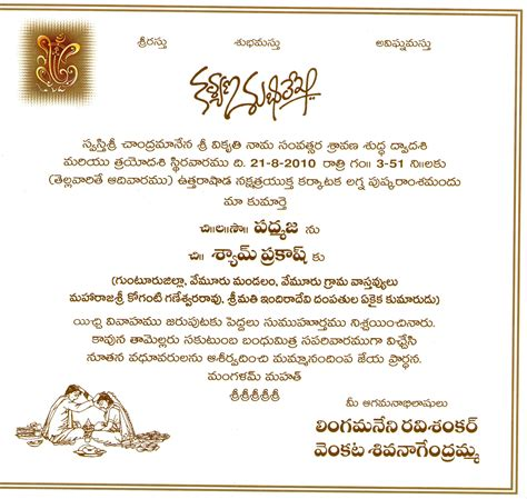 kerala hindu wedding invitation wording sles wedding invitation wordings in telugu 28 images telugu