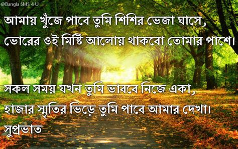 bengali good morning sms suprobhat wahtsapp messenger text messages quotes part 3