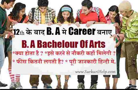 Mba Ki Fees Kitni Hai by B A Bachelor Of Arts Ki Puri Jankari Me