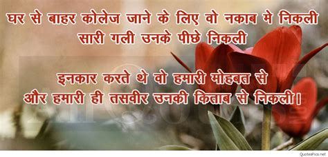 images of love with quotes in hindi best love quotes in hindi wallpapers dobre for