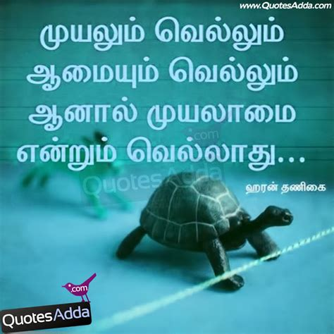 Quotes In Tamil Tamil Quotes In Tamil Language Quotesgram