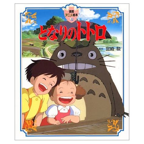 totoro picture book tonari no totoro picture book 183 punipunijapan 183