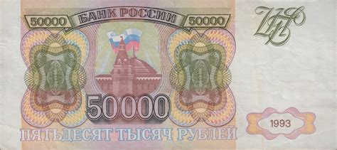 russian rubles banknote  exchange